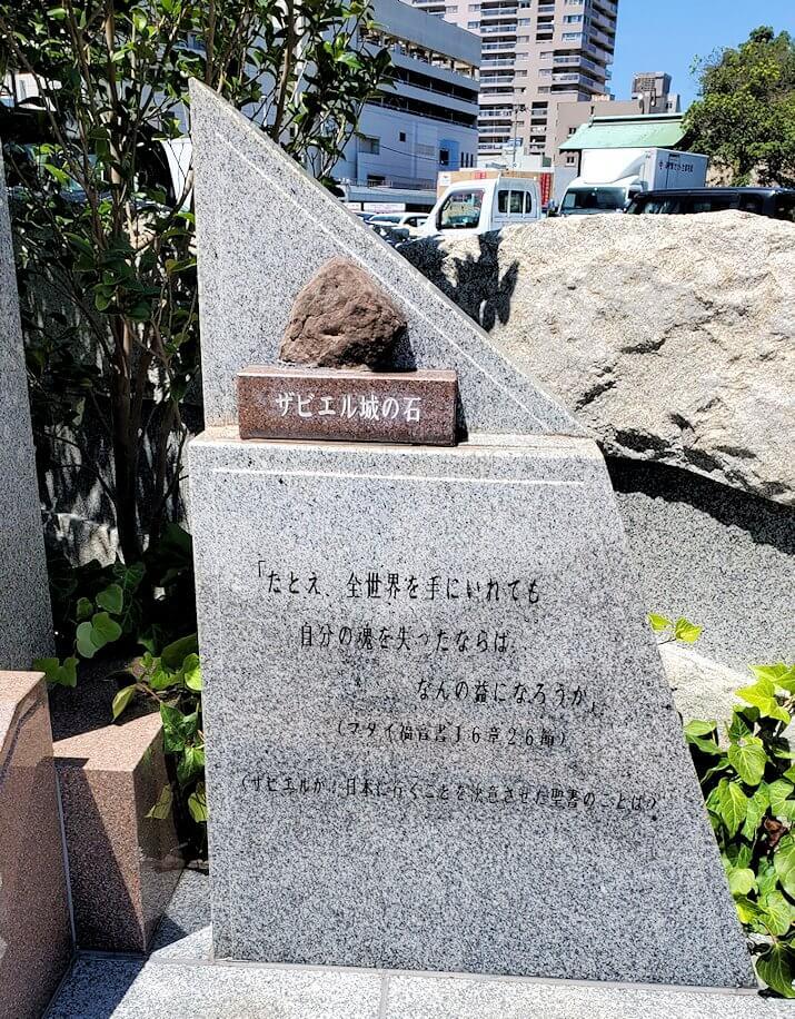 唐戸市場付近にあるザビエルの記念碑