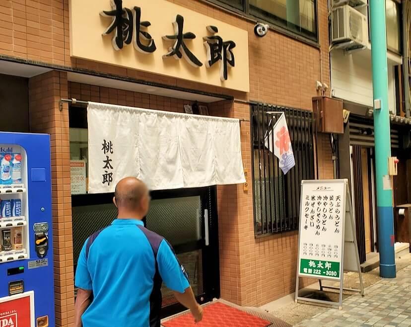 下関市の商店街にある「桃太郎」といううどん屋さん