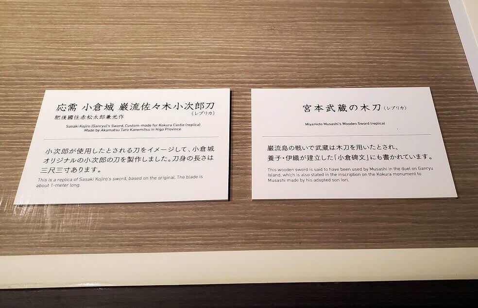 小倉城2階に飾られている、小次郎と武蔵の武器のレプリカの説明板