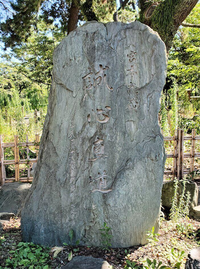 小倉城近くにあった石碑