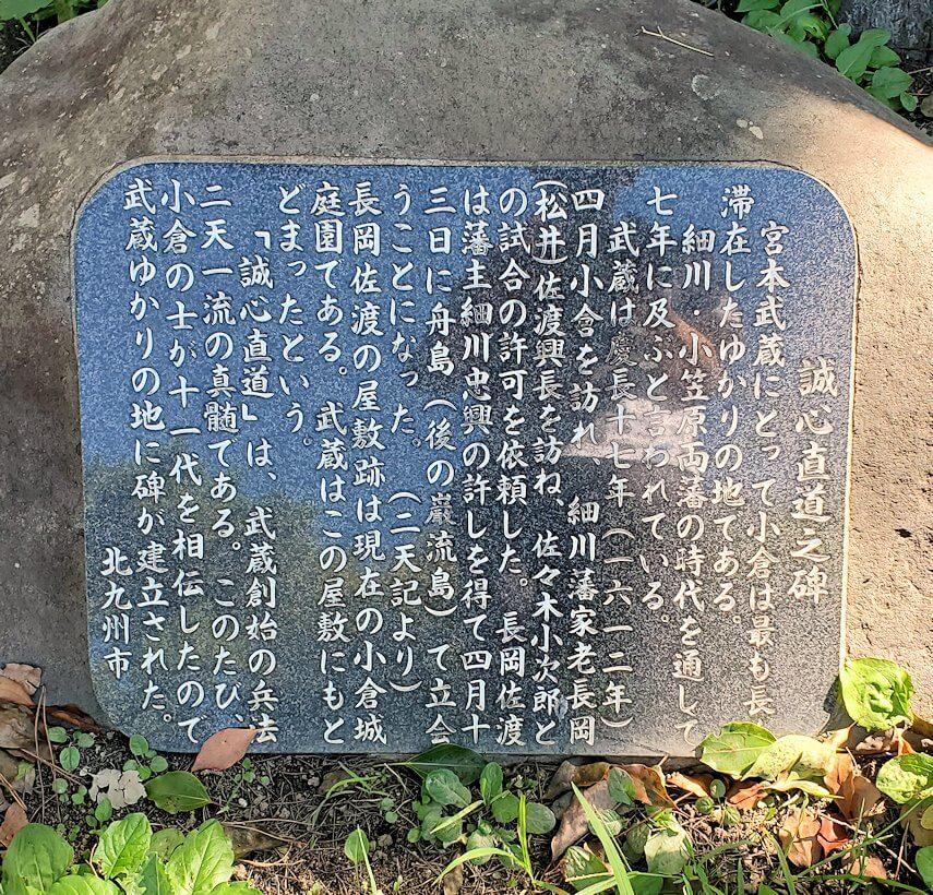 小倉城近くにあった石碑の説明