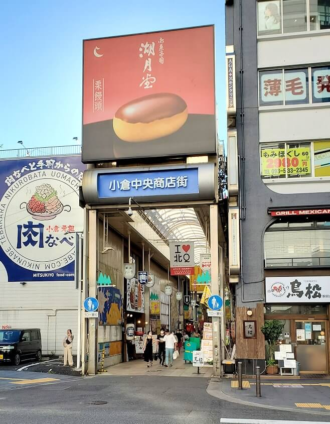 JR小倉駅近くの商店街