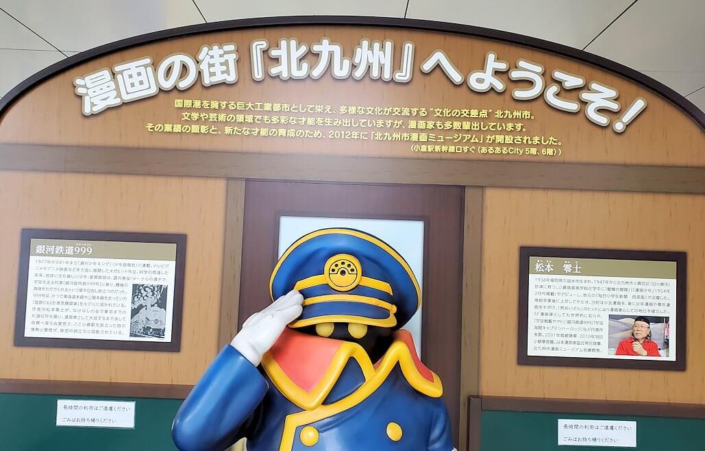 JR小倉駅にあった銀河鉄道999の車掌さんの看板