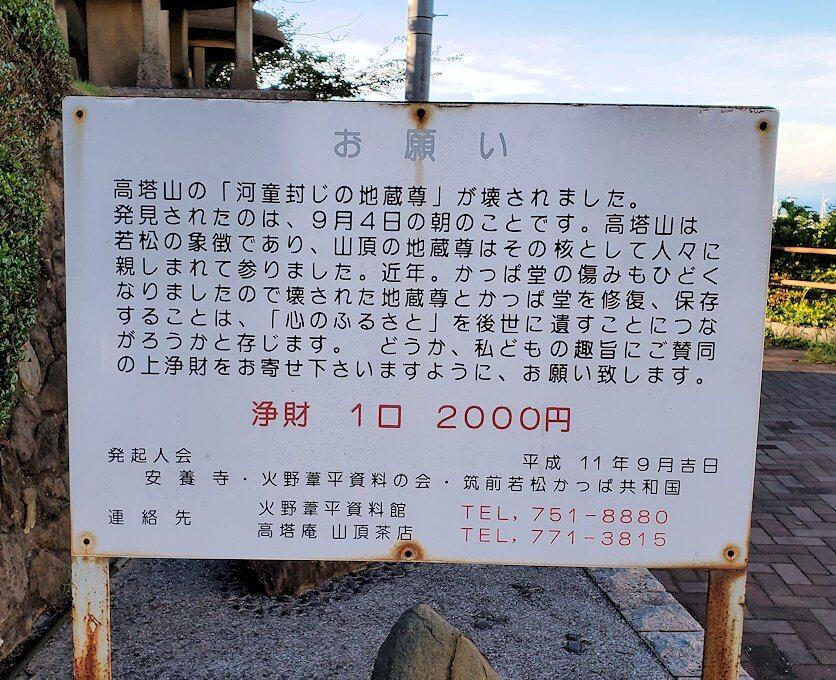 北九州若松区にある高塔山公園にあるお地蔵の看板