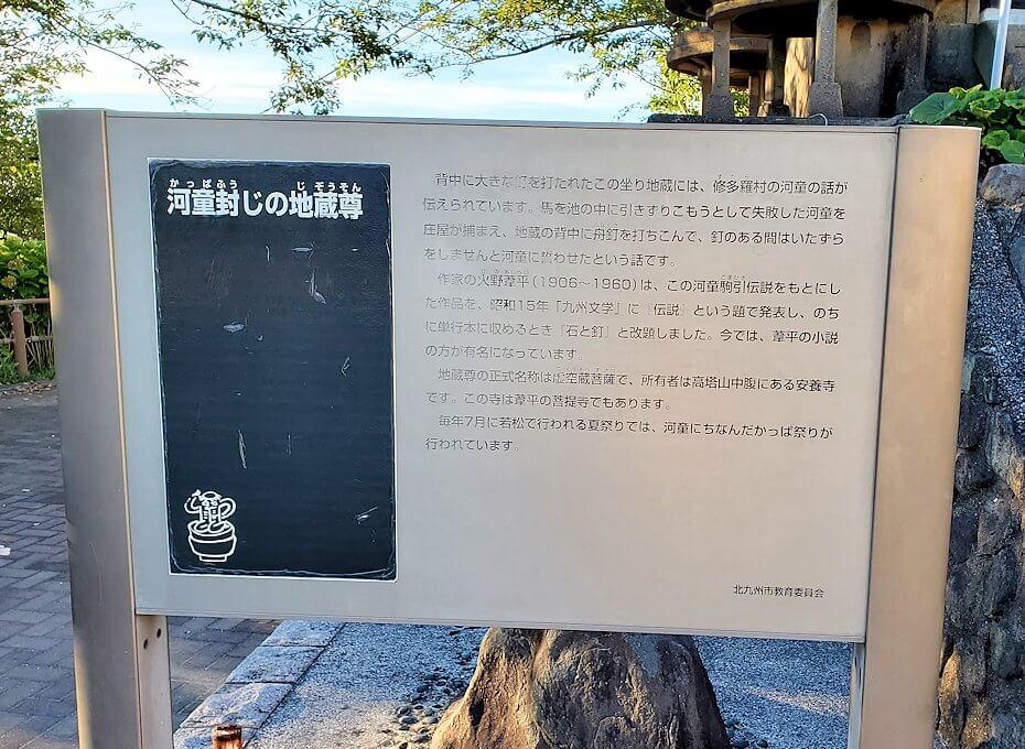 北九州若松区にある高塔山公園にあるお地蔵の看板-1