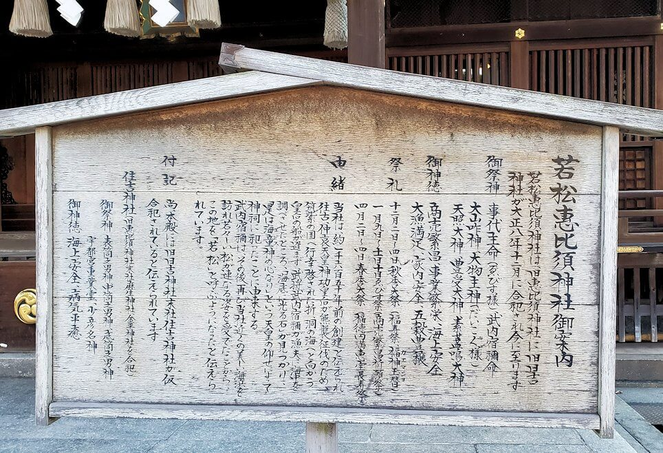 若松区にある若松恵比須神社の看板