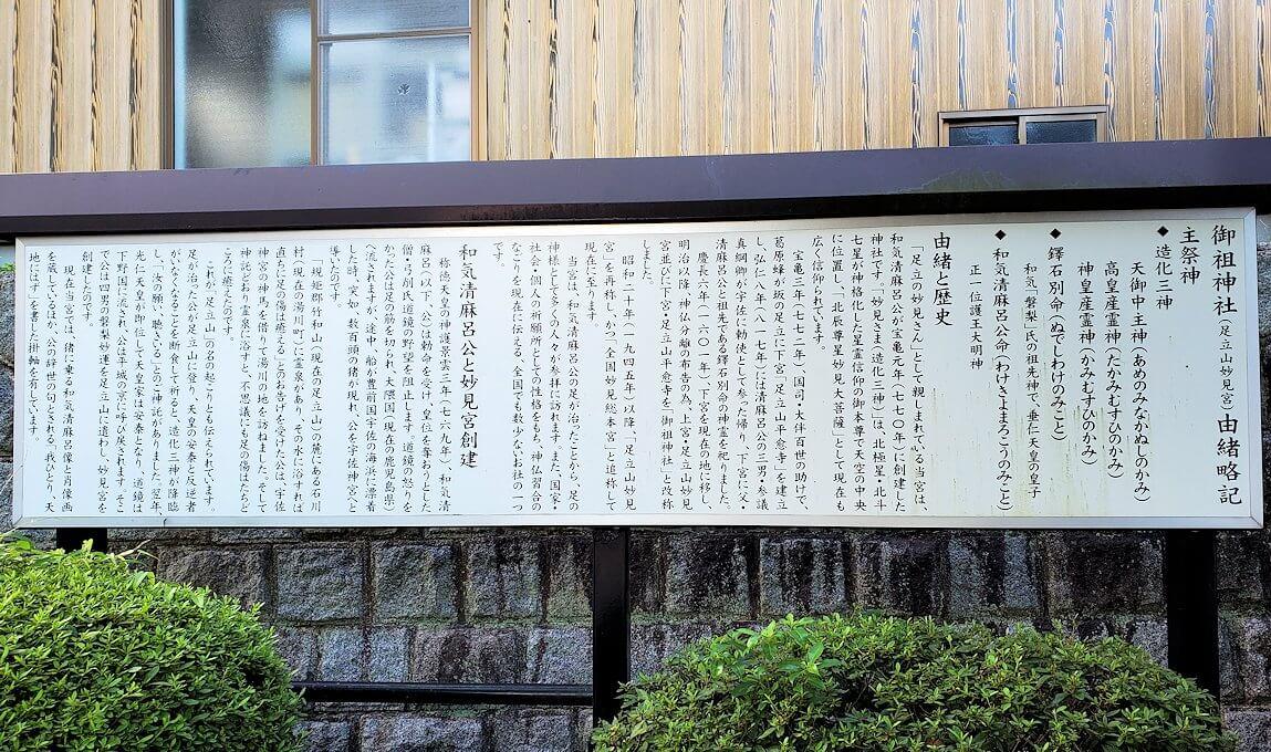 足立山の神社を参拝-1