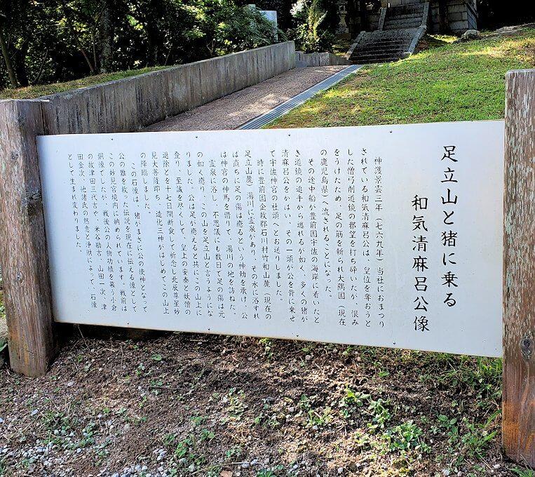 足立山の神社を参拝-3