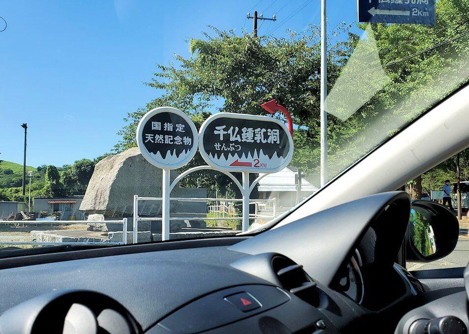 JR小倉駅から千仏鍾乳洞へと向かう-1