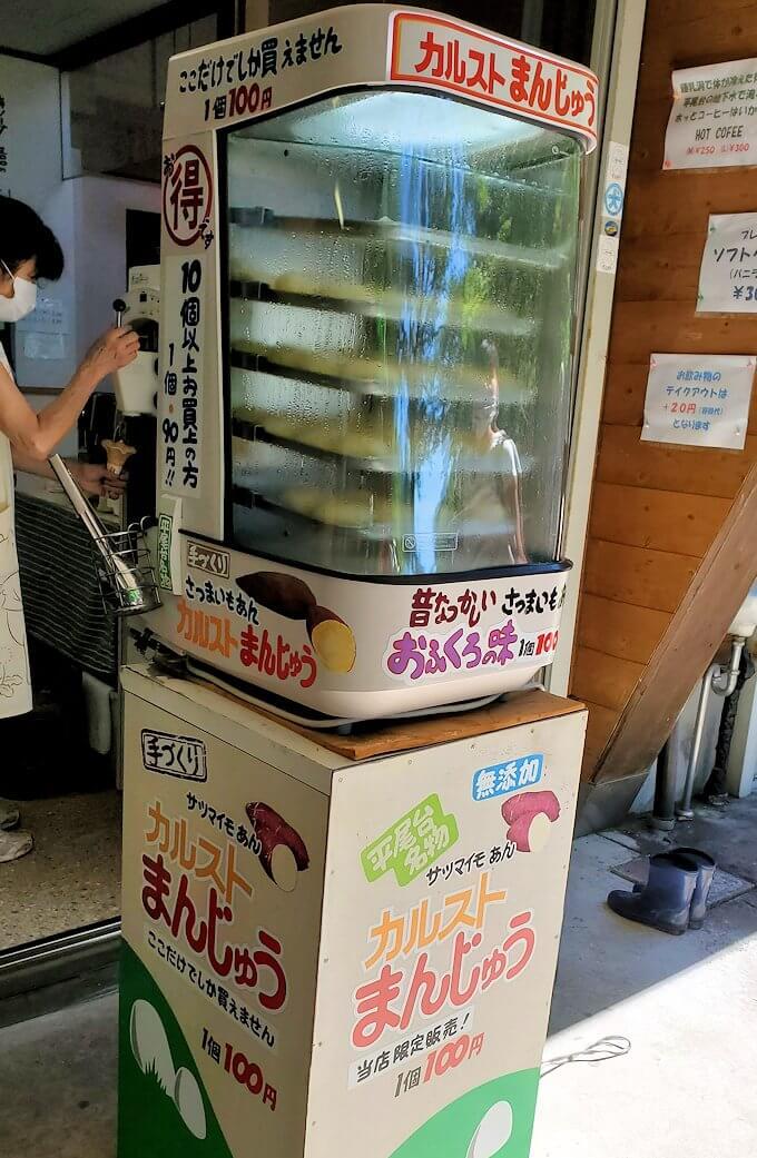 千仏鍾乳洞入口で売っていたカルスト饅頭