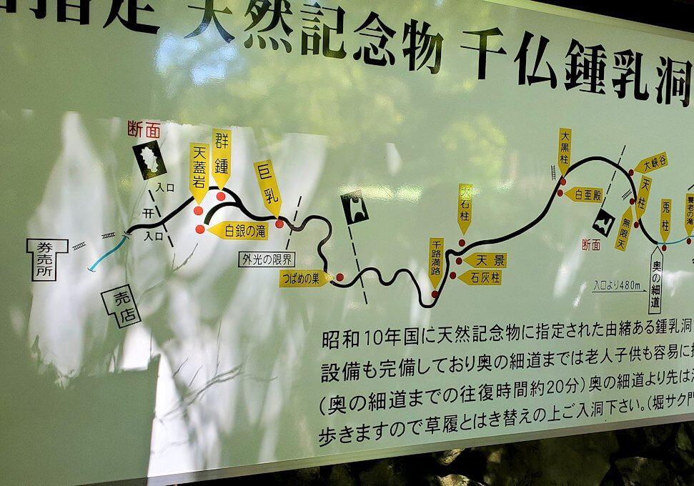 千仏鍾乳洞の説明板-1