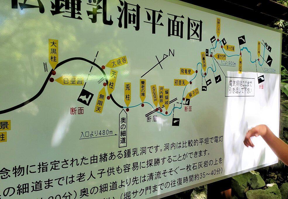 千仏鍾乳洞の説明板-2