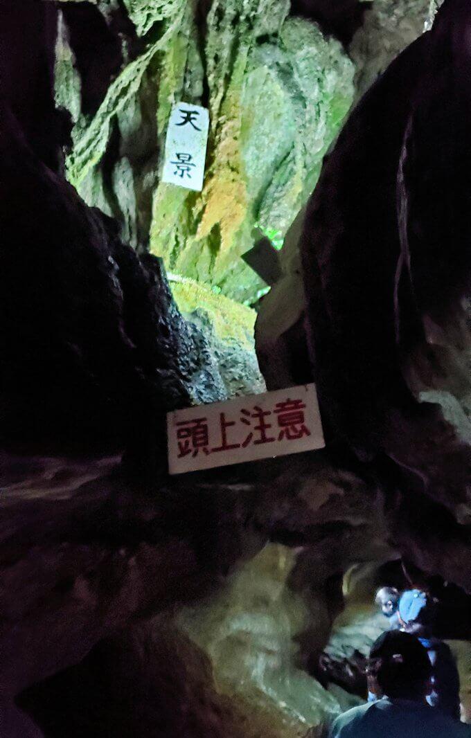 千仏鍾乳洞を進んで「天景」を通過