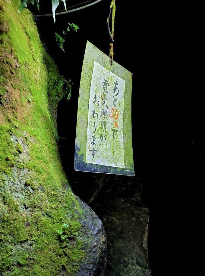 千仏鍾乳洞内を進んで行くと、残り50mの表示がある