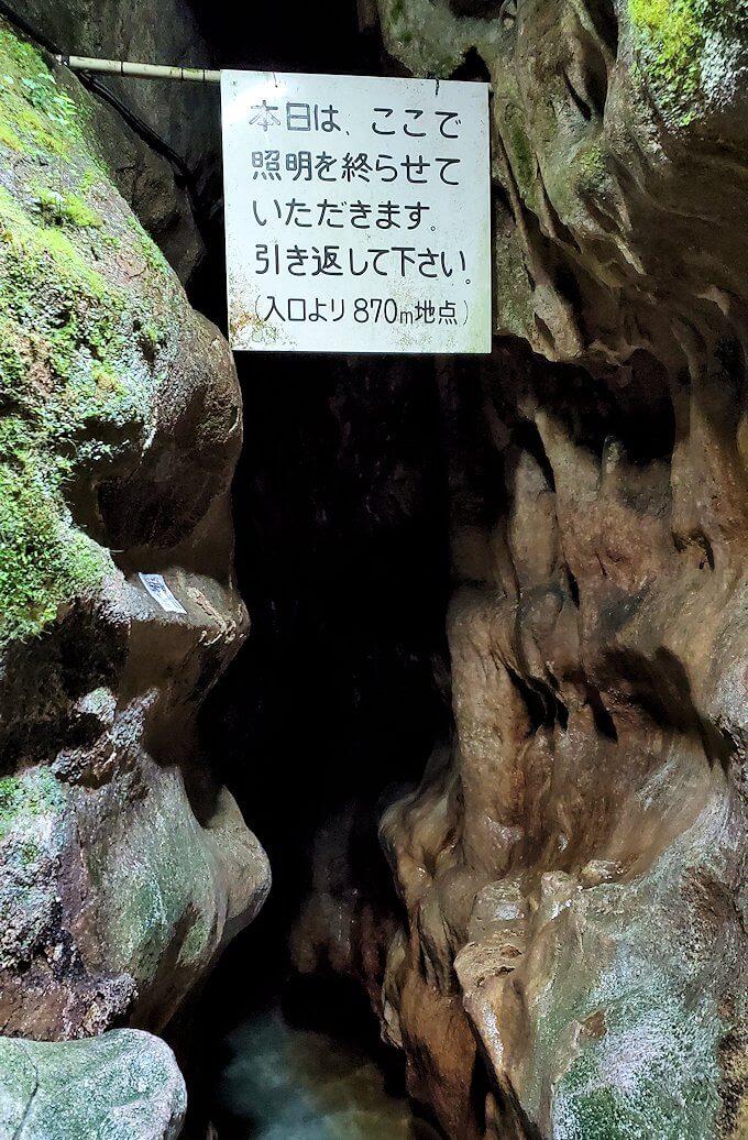 千仏鍾乳洞内で最奥の900m地点に到達