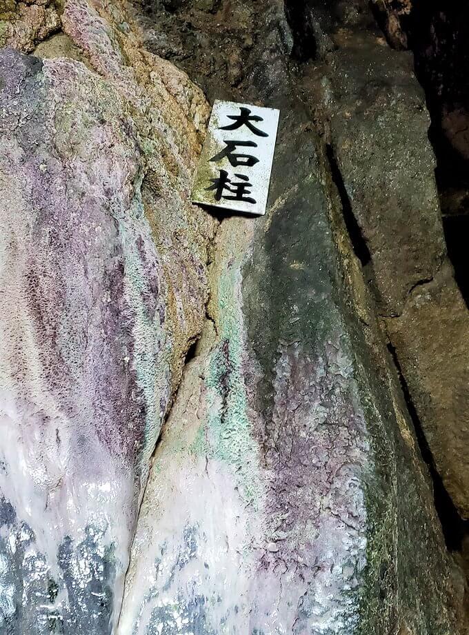 千仏鍾乳洞内の帰り道で「大石柱」を発見