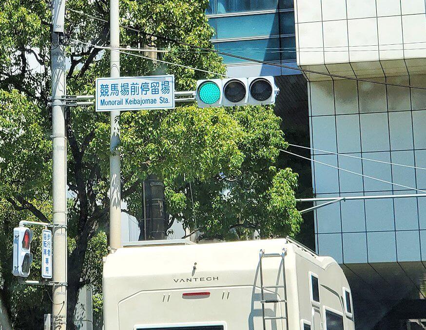 小倉市内へ向かう途中に見えた、小倉競馬場の前の地名
