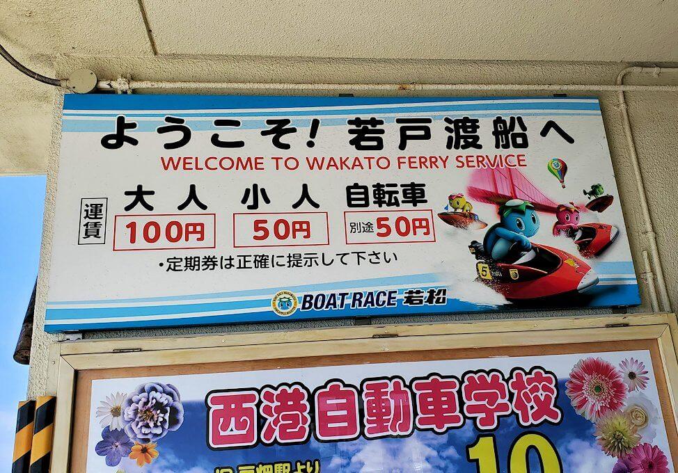 北九州市の戸畑駅近くの若戸渡船乗り場に到着-1