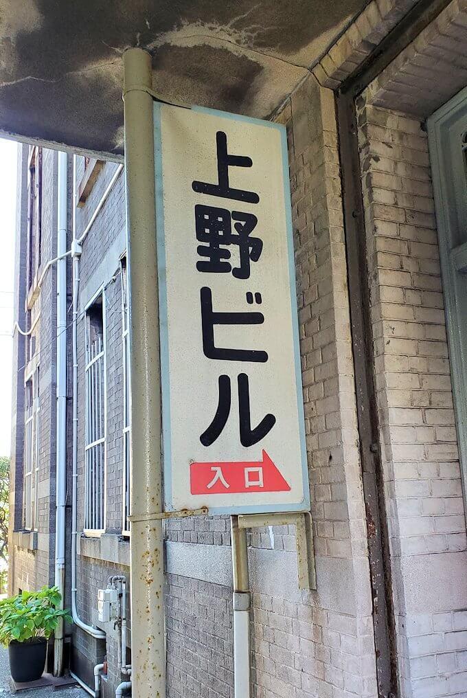 北九州市若松区にある上野ビル-1