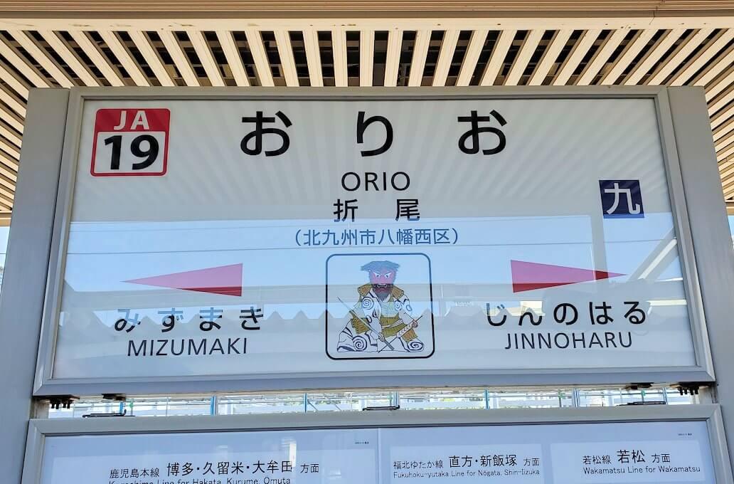 北九州市「若松駅」から電車に乗り、途中の折尾駅で乗り換えます