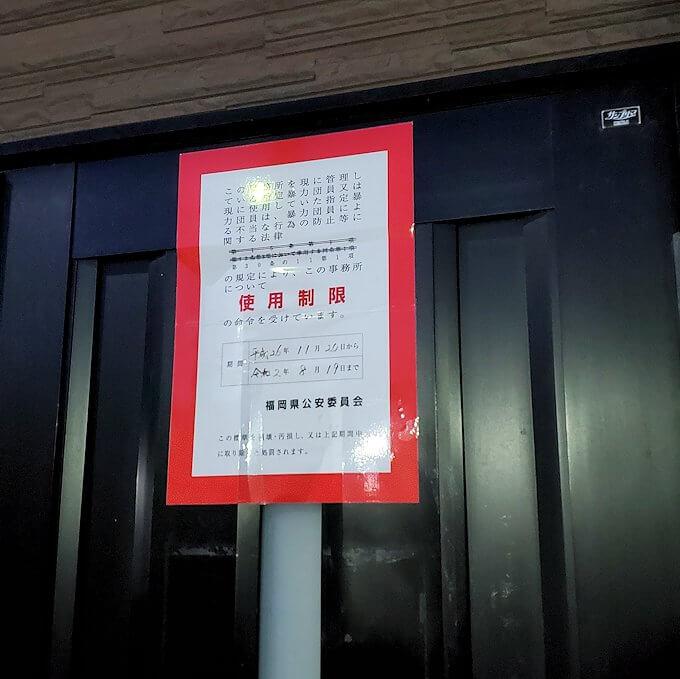 小倉の街で差し押さえされた、暴力団の事務所