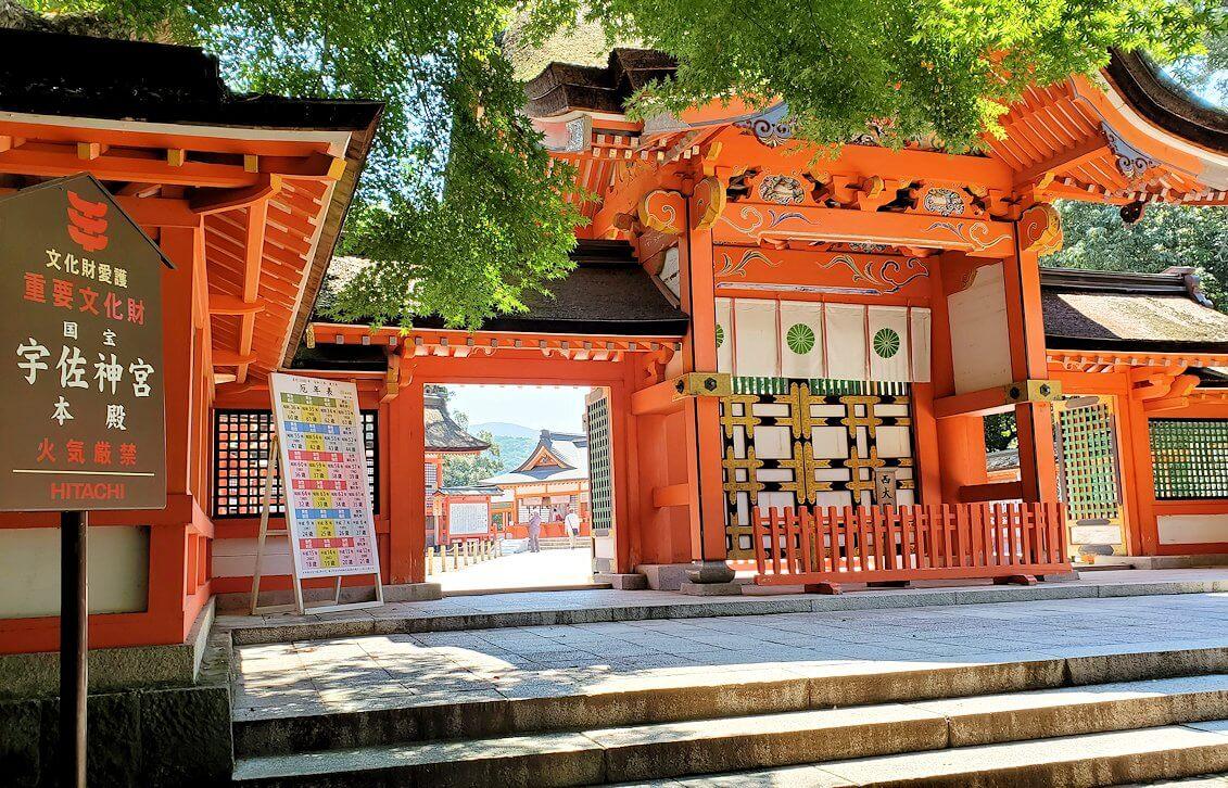 宇佐神宮の境内にある正門の様子