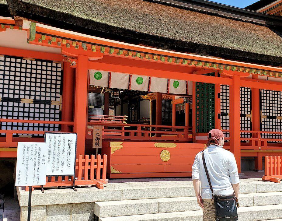 宇佐神宮の本堂を眺める
