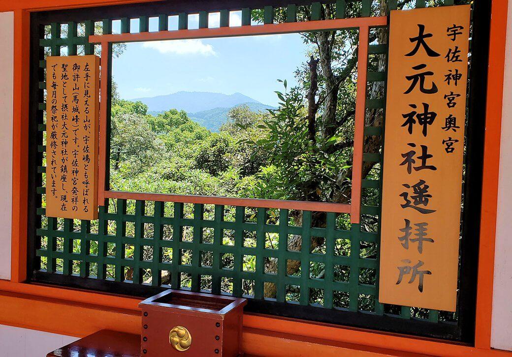 宇佐神宮の本堂参拝所を眺める