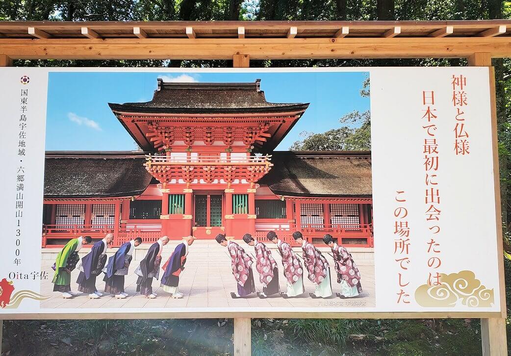 宇佐神宮の本堂境内にあった看板