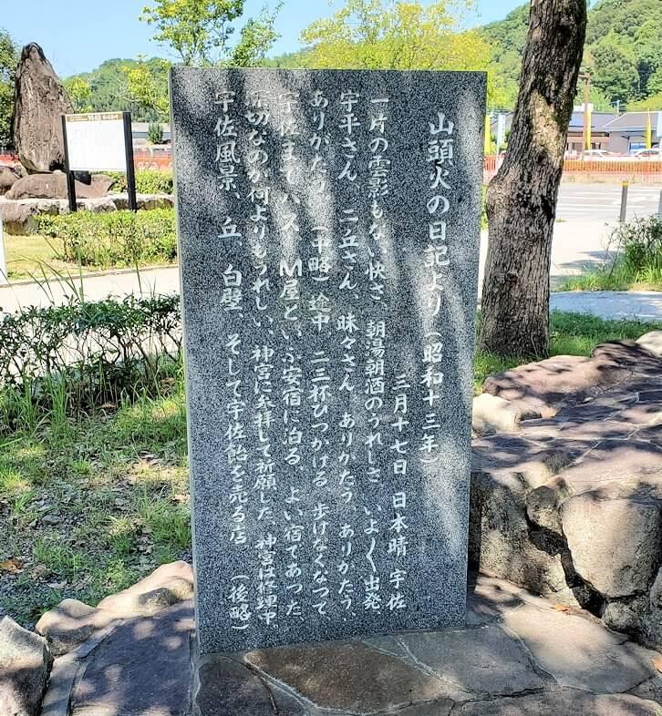 宇佐神宮横に立てられている、種田山頭火の記念碑の説明碑