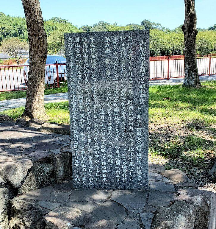 宇佐神宮横に立てられている、種田山頭火の記念碑の説明碑-1