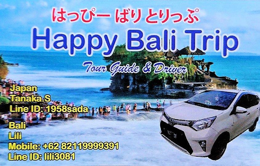 バリ島オジサンの運営する、バリ観光個人会社ハッピー・バリトリップ