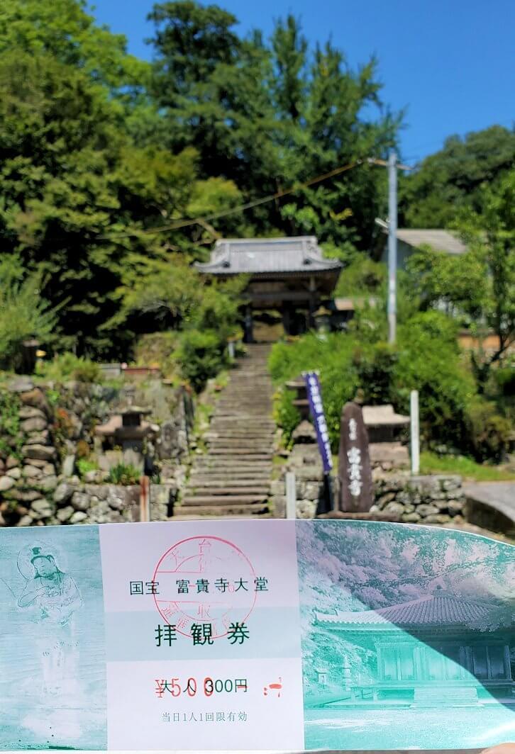 富貴寺入口で入場チケットを購入