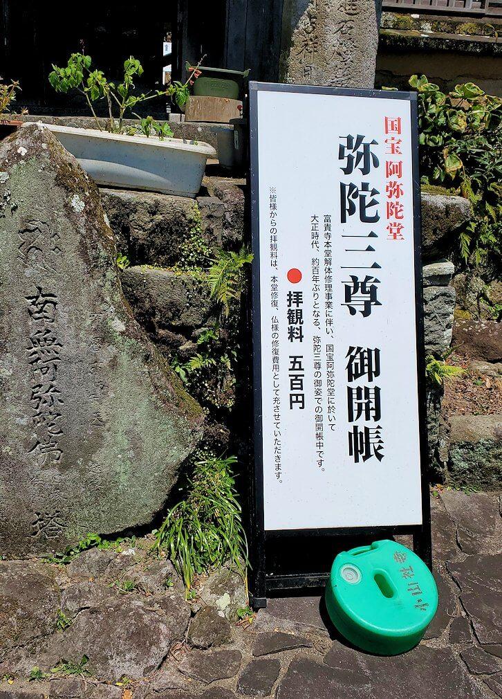 富貴寺入口の門と看板