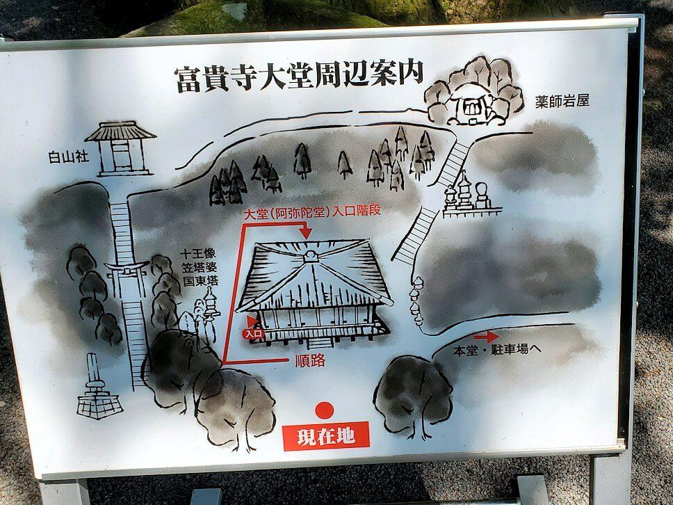富貴寺の境内にある看板