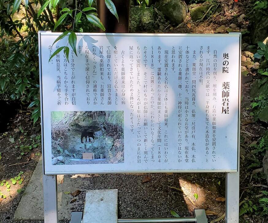 富貴寺境内にある看板