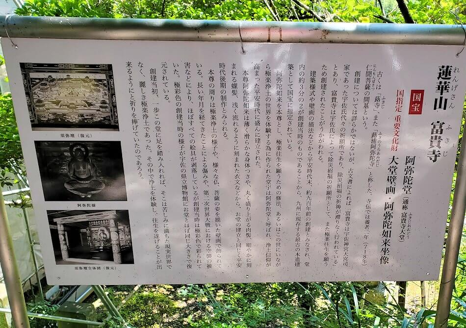 富貴寺境内にある国宝の本堂の説明