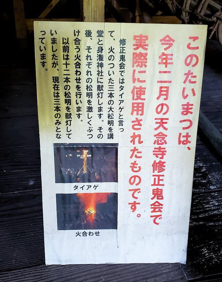身濯神社内に置かれている、修正鬼会で使われる松明の説明板