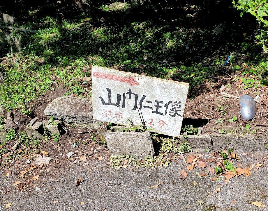 両子寺(大分県)の駐車場からの入口の看板