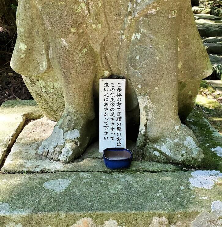 両子寺の石段脇にある金剛力士像の足元