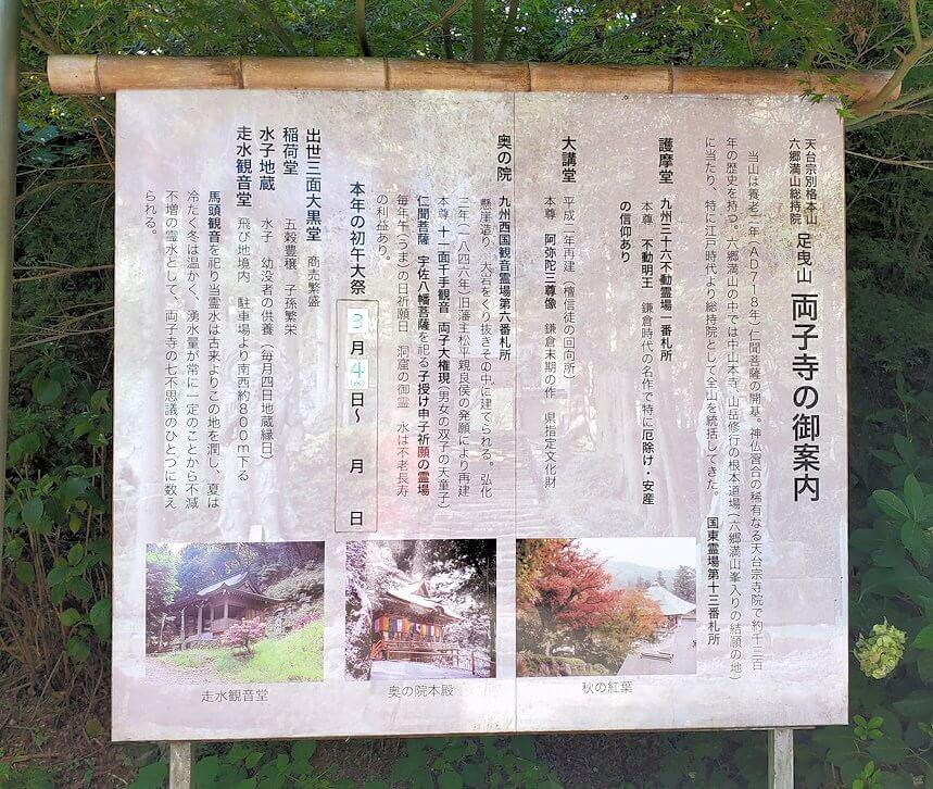 両子寺の説明板