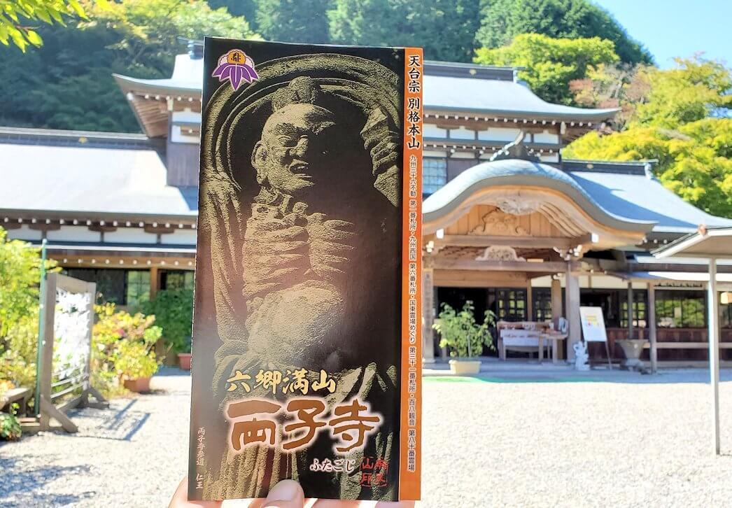 両子寺の入場チケット