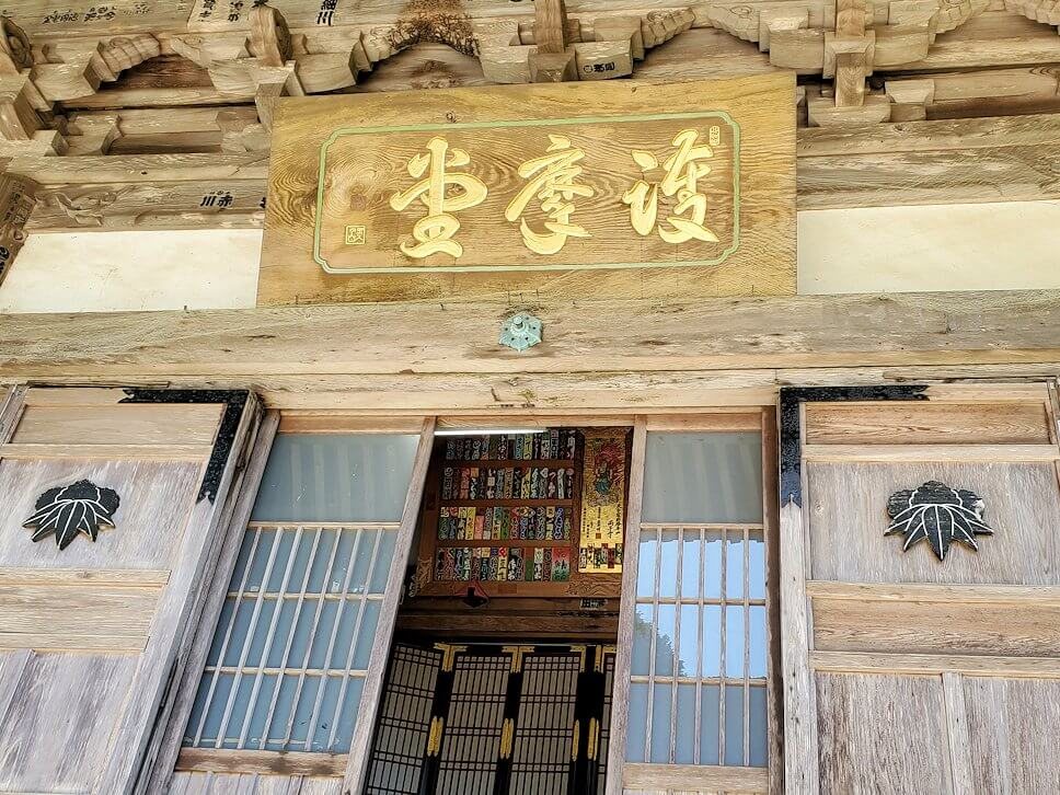 両子寺の境内で本堂を見物