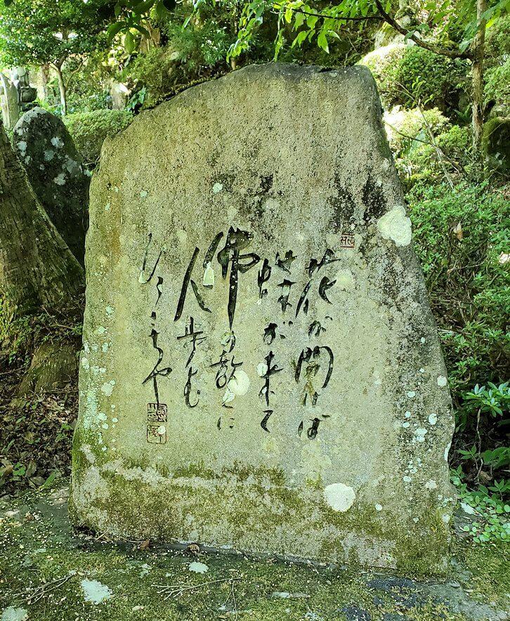 両子寺境内にあった歌分碑