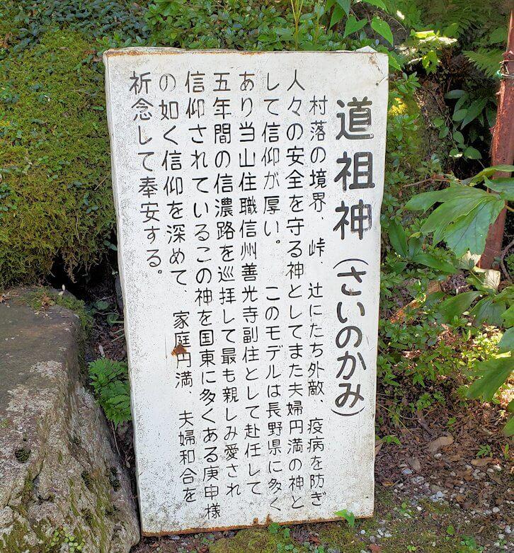 両子寺境内にあった道祖神の碑の説明板