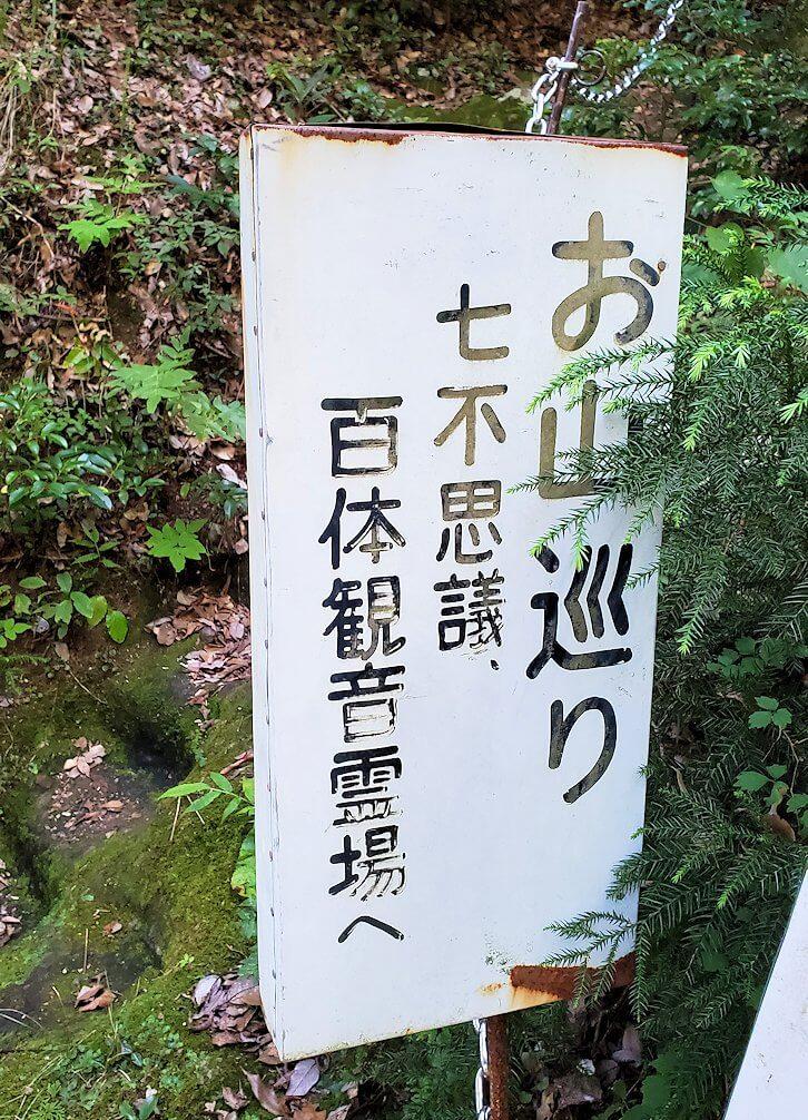 両子寺境内奥にある奥の院を目指す-2