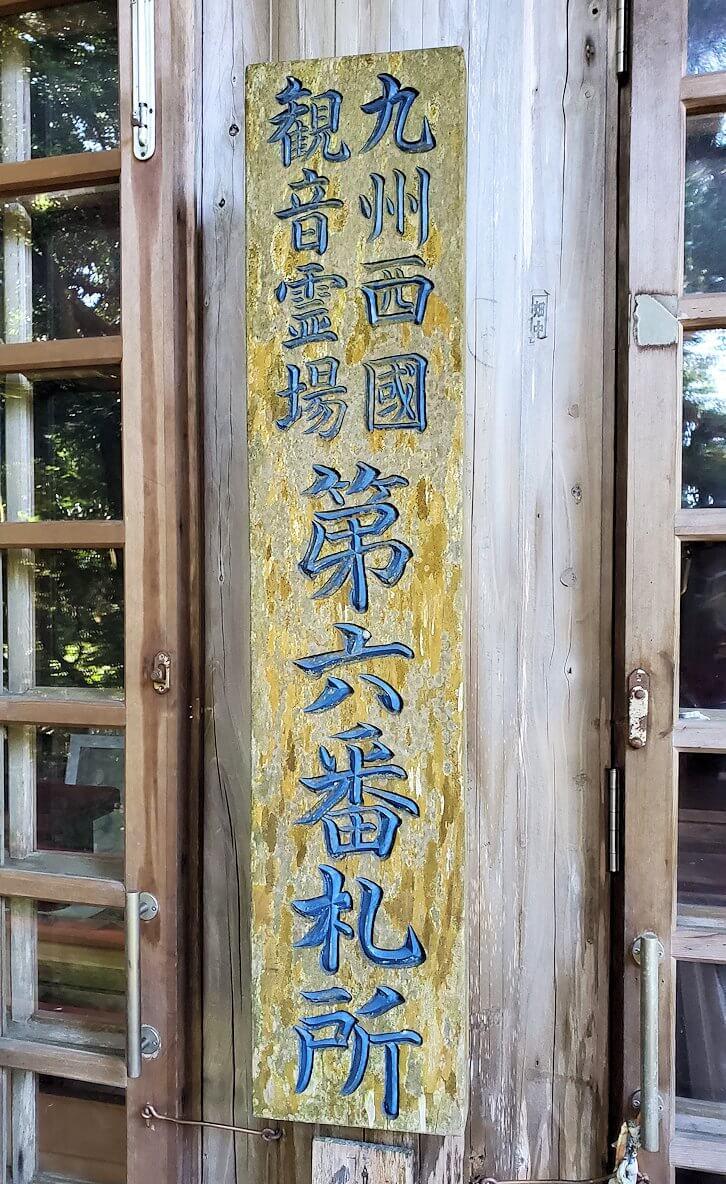 両子寺境内奥にある奥の院にあった看板