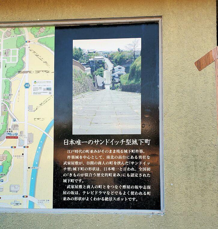 杵築市武家屋敷の北台にある観光掲示板