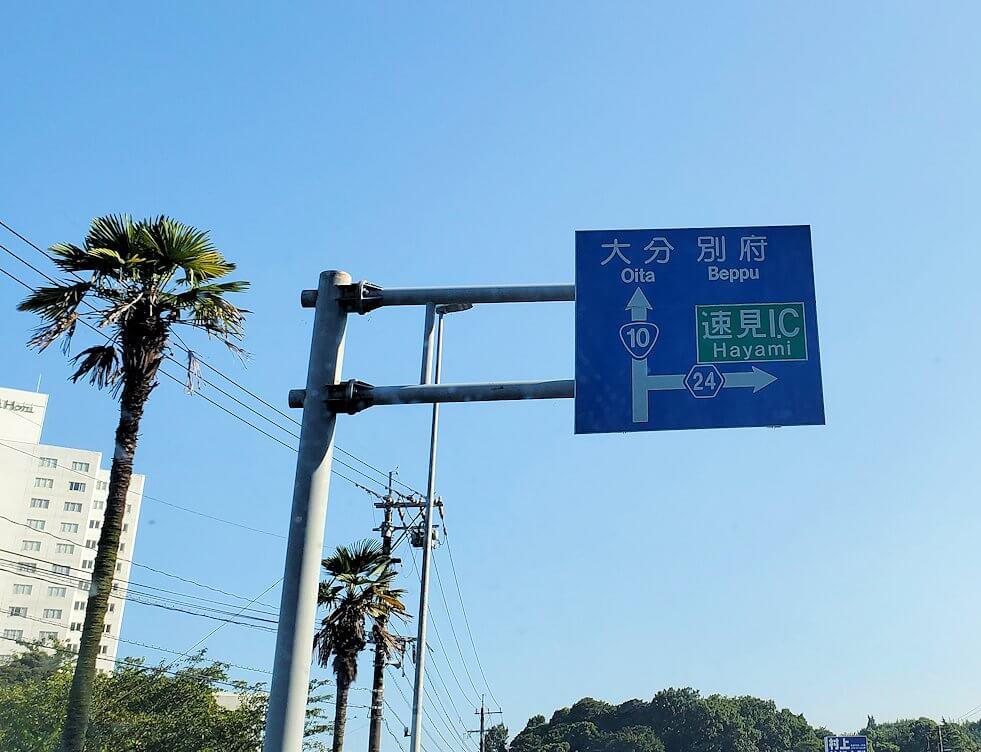 大分県の別府温泉街を目指してドライブ-1