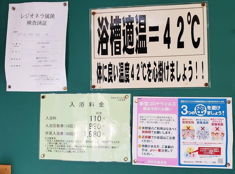 別府の浜田温泉の掲示板